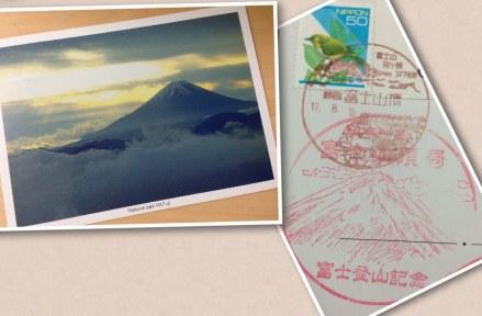 cartao postal do topo do monte fuji japao